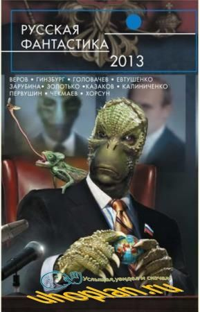 Антология - Русская фантастика 2013