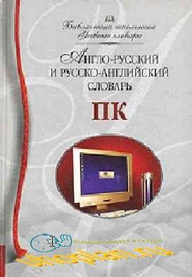 Мизинина И.Н., Мизинина А.И., Жильцов И.В. - Англо-русский и русско-английский словарь ПК