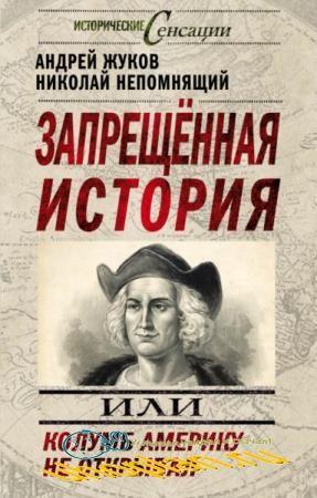 Николай Непомнящий - Запрещенная история, или Колумб Америку не открывал