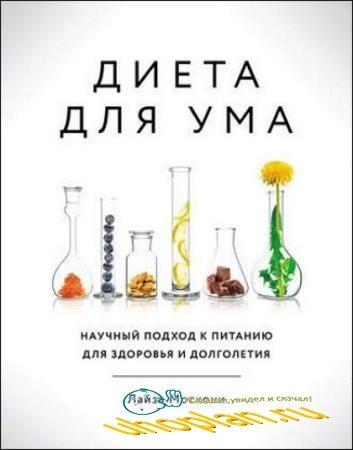 Лайза Москони - Диета для ума. Научный подход к питанию для здоровья и долголетия