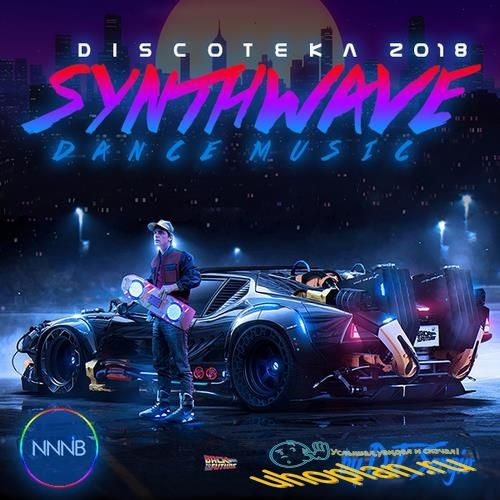 Дискотека 2018 Synthwave Dance Music (2018)