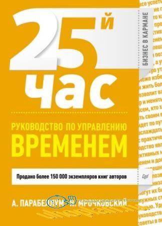 Николай Мрочковский, Андрей Парабеллум - 25-й час. Руководство по управлению временем
