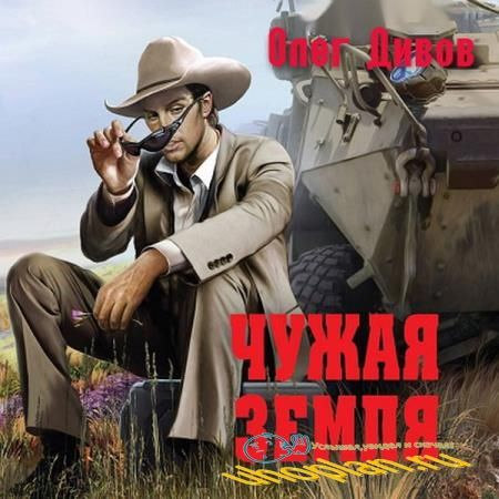 Олег Дивов - Чужая Земля (2018) аудиокнига