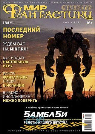 Мир фантастики №12 (Декабрь 2018)