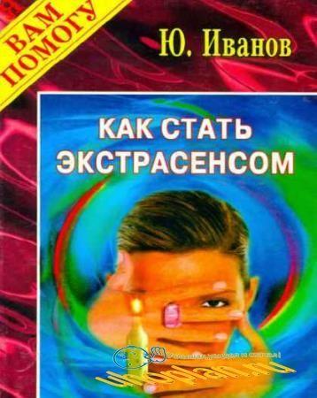 Иванов Ю. М. - Как стать экстрасенсом