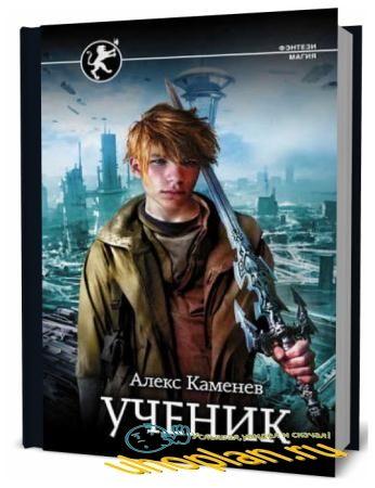 Алекс Каменев. Ученик