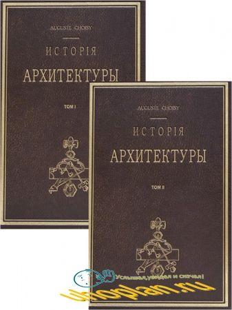 Огюст Шуази - История архитектуры. Том I-II