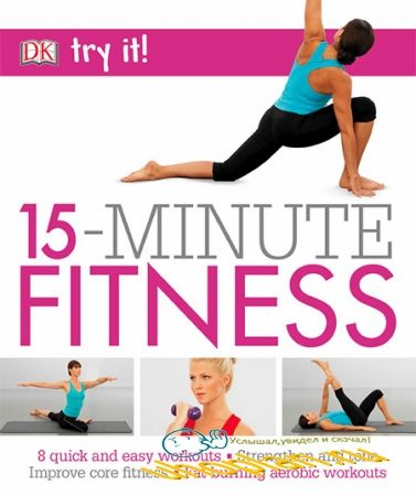 Martin Suzanne.15 Minute Fitness: 100 quick and easy exercises