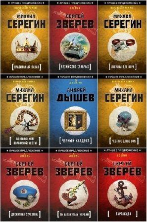 Серия - Лучшее предложение. 40 книг
