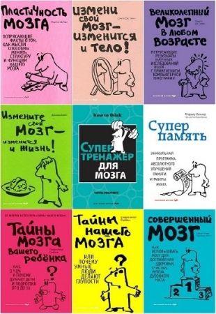Серия - Мозговой штурм. 20 книг (2009-2018)