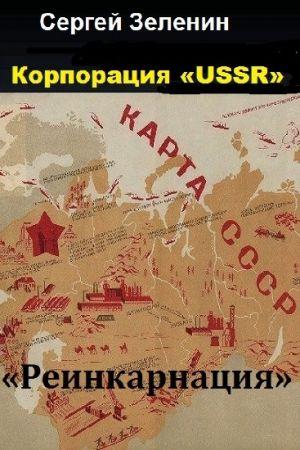 Сергей Зеленин. Корпорация «USSR». Часть 1. «Реинкарнация» (2018)