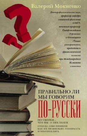 В.М. Мокиенко.Правильно ли мы говорим по-русски?