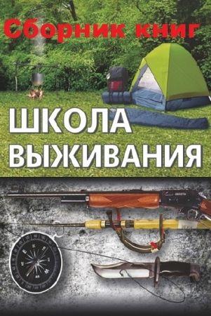 Школа выживания. Сборник книг