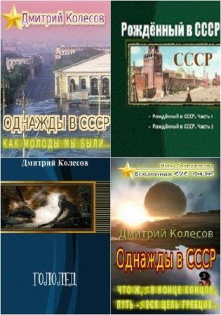 Дмитрий Колесов. Сборник произведений. 7 книг (2016-2018)