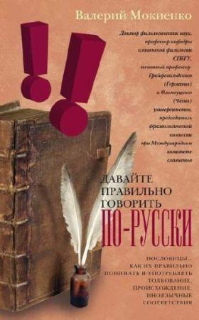 В.М. Мокиенко.Давайте правильно говорить по-русски! Пословицы