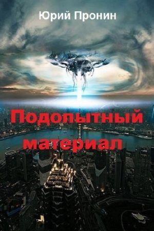 Юрий Пронин. Подопытный материал (2018)