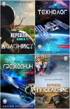 Сергей Залевский. Сборник произведений. 11 книг (2017-2018)