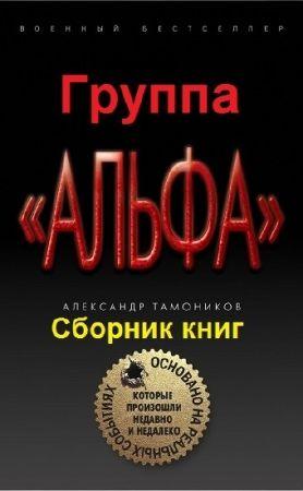 Александр Тамоников. Группа «Альфа». Основано на реальных событиях. 5 книг (2018)