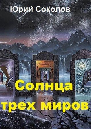 Юрий Соколов. Солнца трех миров (2018)