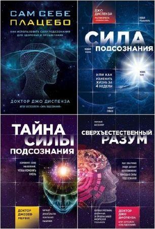 Сила подсознания. 6 книг (2017-2018)
