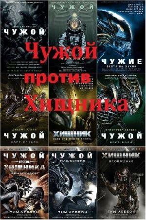 Чужой против Хищника. Сборник 15 книг (2016-2018)