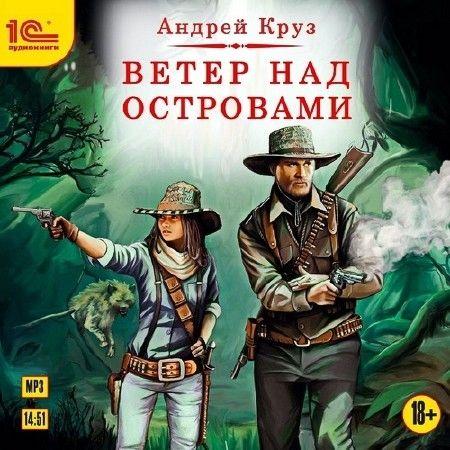 Круз Андрей - Ветер над островами  (Аудиокнига) читает Максим Зингаев