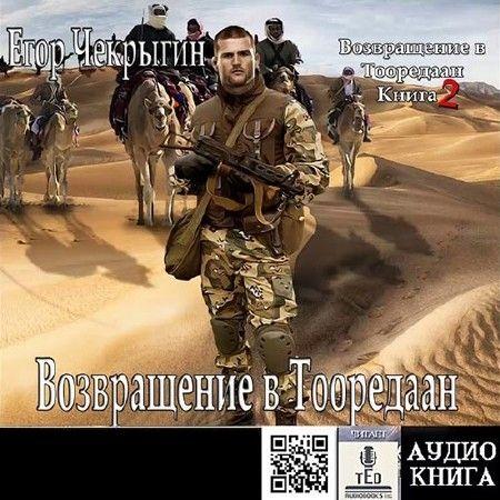 Чекрыгин Егор - Возвращение в Тооредаан. Книга 2  (Аудиокнига)
