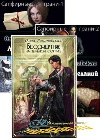 Ольга Романовская. Сапфирные грани. Сборник книг