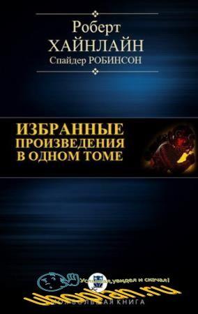 Роберт Хайнлайн - Избранные произведения в одном томе (2017)