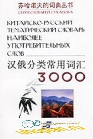 Суханов В.Ф. - Китайско-русский тематический словарь 3000 наиболее употребительных слов