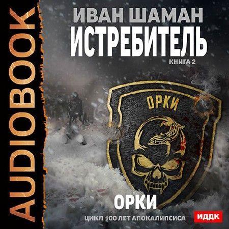Шаман Иван - Истребитель 2: Орки  (Аудиокнига)