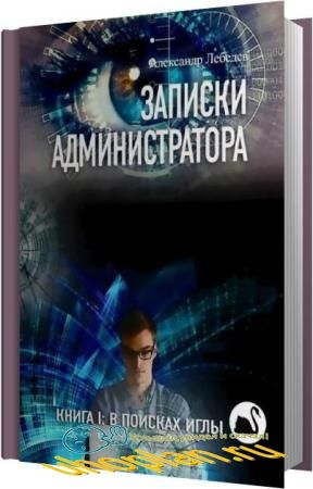 Лебедев Александр - В поисках иглы (Аудиокнига)