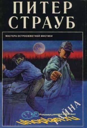 Питер Страуб - Тайна (1996)
