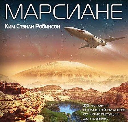 Робинсон Ким Стэнли - Марсиане  (Аудиокнига)