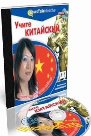 EuroTalk Interactive - Учите китайский. Уровень для начинающих