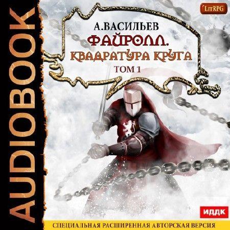 Васильев Андрей - Квадратура круга. Том 1  (Аудиокнига)