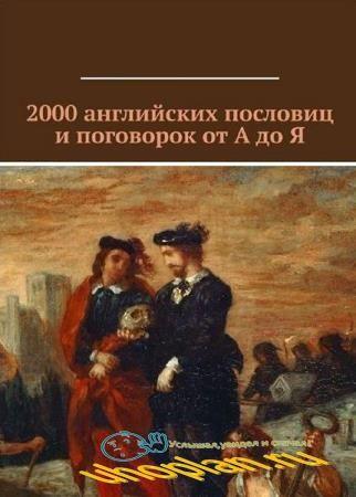 Павел Рассохин - 2000 английских пословиц и поговорок от А до Я