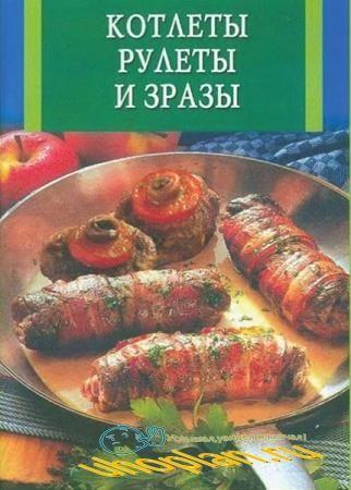 Бушуева Л.П. - Котлеты, рулеты и зразы