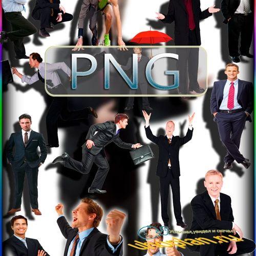 Клип-арты png без фона - Деловые бизнесмены