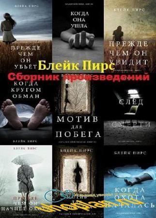 Блейк Пирс. Сборник произведений. 18 книг