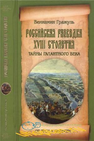 Гражуль В. - Российская разведка XVIII столетия. Тайны галантного века