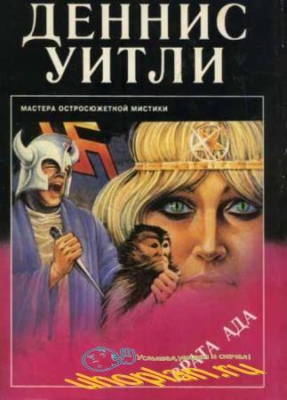 Деннис Уитли - Врата ада (1995)