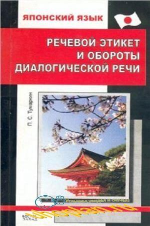 Тумаркин П.С. - Японский язык. Речевой этикет и обороты диалогической речи