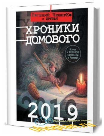Евгений ЧеширКо. Хроники Домового. 2019
