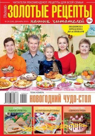 Золотые рецепты наших читателей №24 (декабрь 2018)