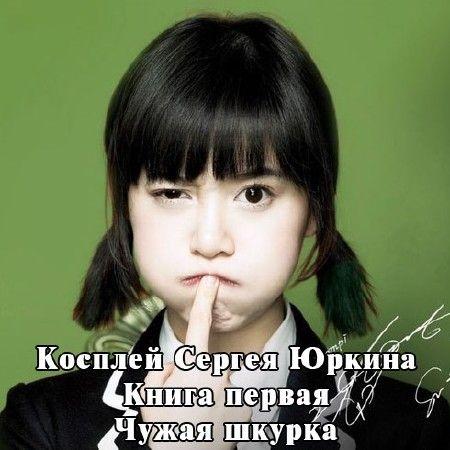 Кощиенко Андрей - Косплей Сергея Юркина. Чужая шкурка  (Аудиокнига)