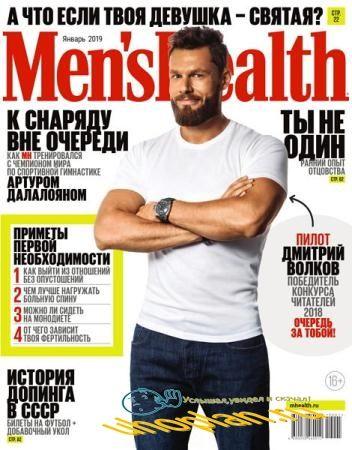 Men's Health №1 (январь 2019) Россия