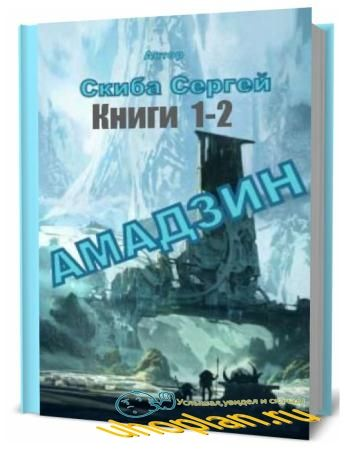 Сергей Скиба. Амадзин. Сборник книг