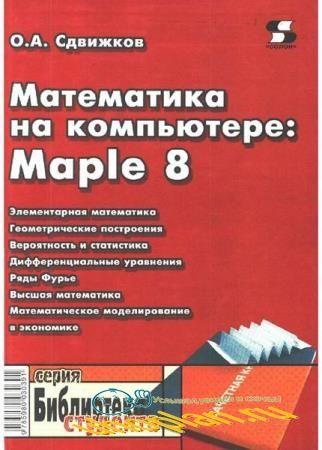 О.А. Сдвижков - Математика на компьютере: Maple 8