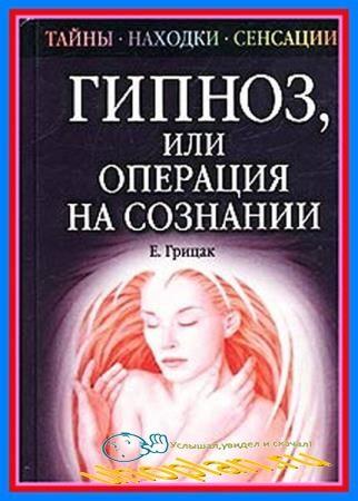 Е. Грицак - Гипноз, или Операция на сознании